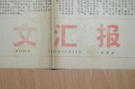 文汇报1967.12.29.4版