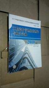 2010年版 工程造价管理基础理论与相关法规