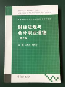 财经法规与会计职业道德(第3版)/高等学校会计学与财务管理专业系列教材