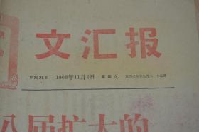 文汇报1968.11.2.4版