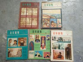 连环画报1979.3.5.6.7.12