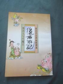 蔡志忠漫画:后西游记 ——黑孩儿与牛魔王