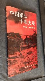 中国军队十年大观