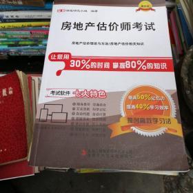 房地产估价师考试