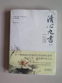 清心九书(三,畅销励志书作家郑石岩经典代表作,新书没开封)