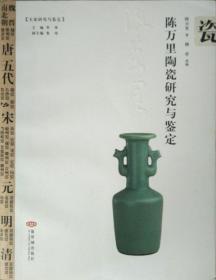 陈万里陶瓷研究与鉴定【现货包邮】