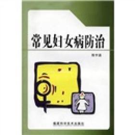 新农村新农民丛书:常见妇女病防治