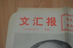 文汇报1973.1.1.4版