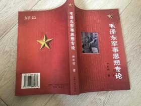 毛泽东军事思想专论(作者签赠本)