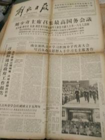解放日报,1964年12月l9日。
