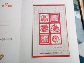 恭贺新禧2008 (邮资4.2元)