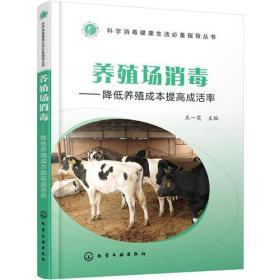 科学消毒健康生活必备指导丛书--养殖场消毒——降低养殖成本提高成活率