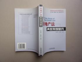 房地产法典型判例研究(中国民商法典型判例研究丛书)
