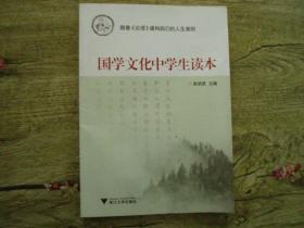 国学文化中学生读本