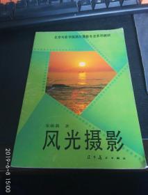 风光摄影 (北京电影学院图片摄影专业系列教材)
