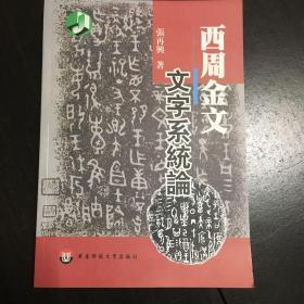 《西周金文文字系统论》(正版库存书)