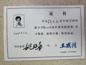 著名画家:    姚治华       90年代 签发书 画函授大学证书   (学员许天元)保真 【2】