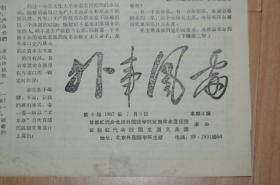 外事风雷1967.7.9..4版