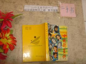 中国影星传 》7.5成新,内有一页上边小油墨印
