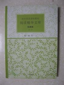 初中英语课标教材 阅读精华文库 拓展版 第一卷·初一上