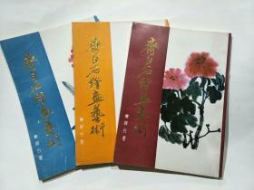 齐白石绘画艺术,第一分册+第二分册+第三分册,三册和售,一版一印