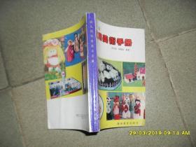 幼儿园实用美术手册(85品小32开书口有字迹1993年1版1印313页)44067