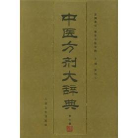中医方剂大辞典(第7册)
