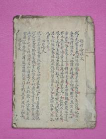 民国手抄本9 (字体工整,少见)