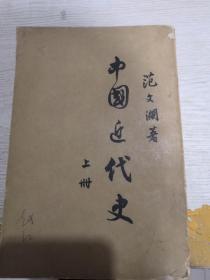 中国近代史上册(书籍破损