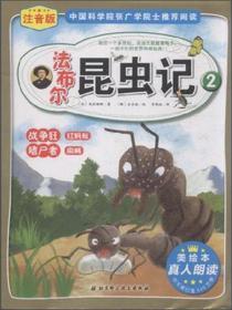 注音版法布尔昆虫记 战争狂红蚂蚁、嗜尸者麻蝇(美绘本)