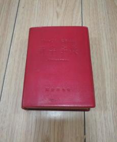 新华字典 1980年1月租型第1次印刷(1979年修订重排本) 红塑皮本