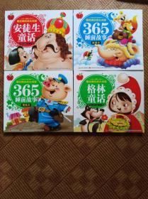最经典的成长阅读----安图生童话  格林童话  365睡前故事(美德本 情商本)四本合售