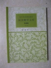 初中英语课标教材 阅读精华文库(拓展版) 第一卷·初一上