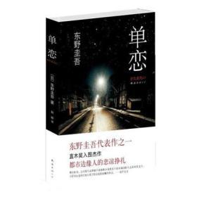单恋 东野圭吾:单恋(日)东野圭吾9787544248884南海出版公司