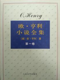 欧亨利小说全集(全四册)