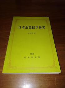 日本近代儒学研究