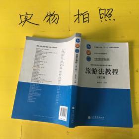 旅游法教程   有划线笔记