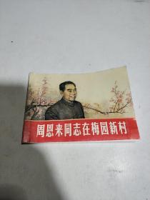 周恩来同志在梅园新村:连环画