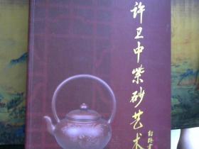 许卫中紫砂艺术