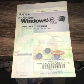 使用指南Microsoft Windows 98 中文版