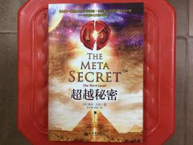 超越秘密,世界第一名的身心灵大师梅尔-吉尔博士送给所有人的礼物——宇宙的七大惊天秘密,旧书包邮