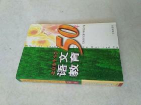北京市中小学语文教育50年