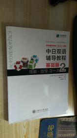 中日双语辅导教程 基础篇 理科·数学Course2