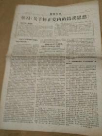 衡阳日报,1967年2月1O曰。