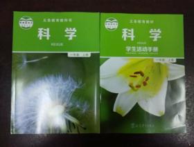 义务教育教科书  科学+学生活动手册.一年级上册(两夲合售)