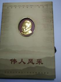 伟人风采纪念邓小平诞生一百周年邮票珍藏册