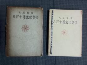 九星极意 八百十通变化奥传 昭和43年 1978年 日文原版