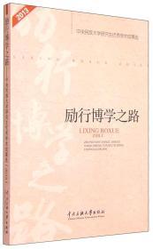 励行博学之路:中央民族大学研究生优秀学术成果选(2013年)