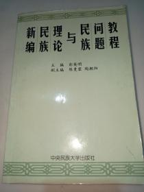 新编民族理论与民族问题教程【正版全新】