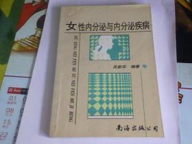 女性内分泌与内分泌疾病 (有中药方)仅印1000册